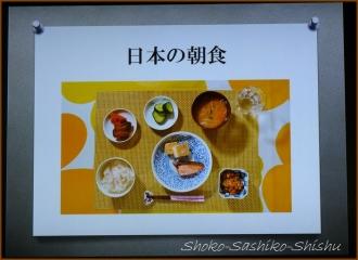20150126 発表 朝食1 食グループお箸