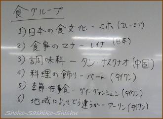 20150126 発表順 食グループお箸
