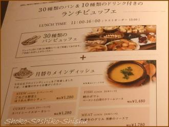 20150206 食事 1 中村屋
