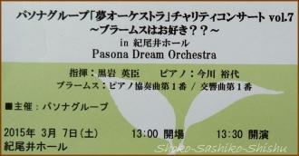 20150311 チケット  夢コンサート