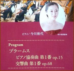 20150311 パンフ 1  夢コンサート