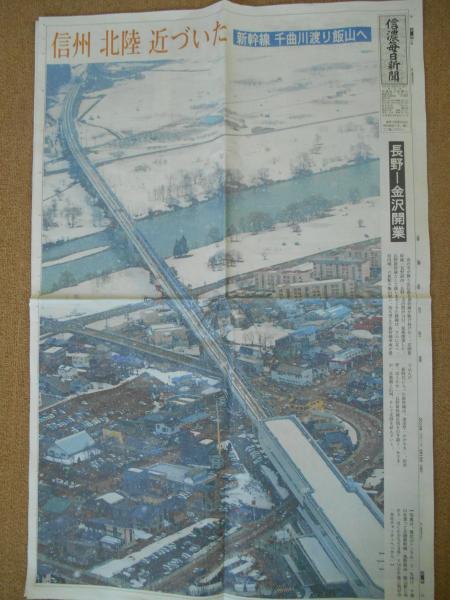 新聞新幹線