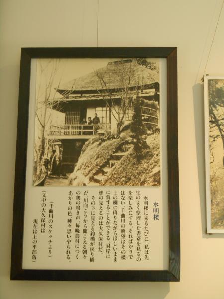 昔の水明楼