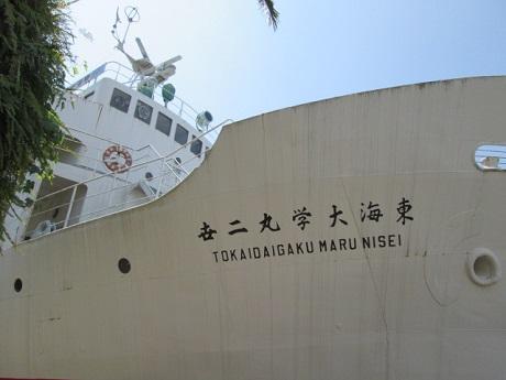 東海大2船
