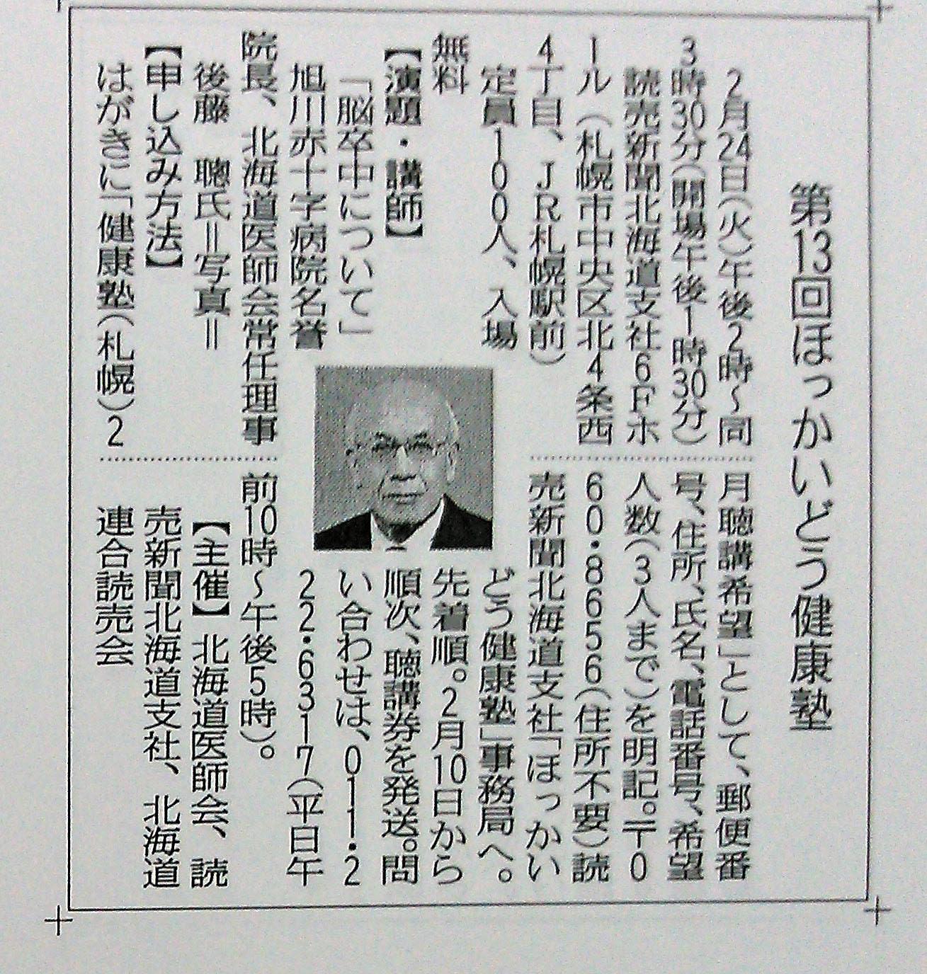 健康塾2015第1回社告_edited-1