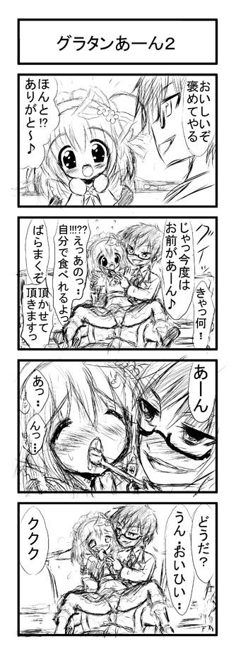 kyattunaito4komameido10-2.jpg