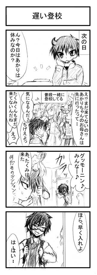 kyattunaito4komameido2-2.jpg