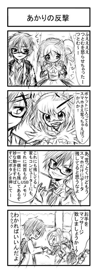 kyattunaito4komameido5-2.jpg
