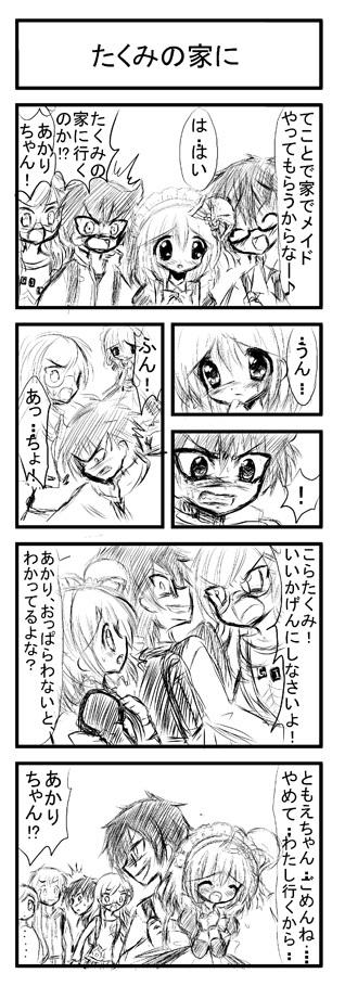 kyattunaito4komameido5.jpg