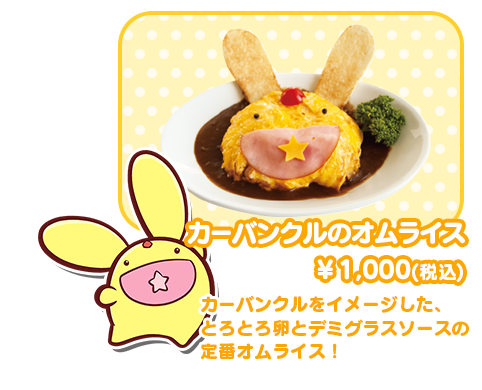 menu_carbuncle.png