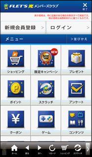 フレッツ光メンバーズクラブアプリ