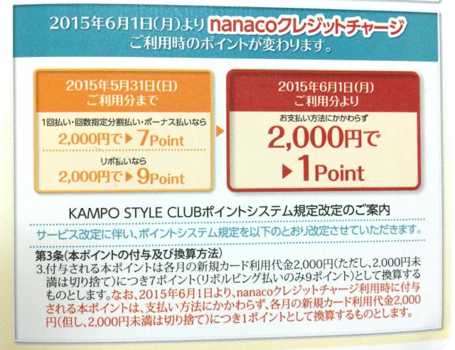 漢方_nanaco4