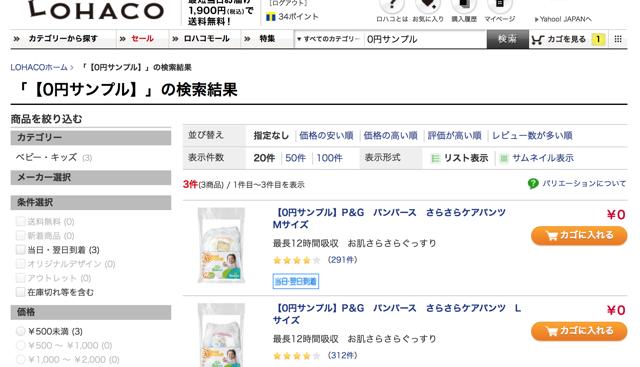 LOHACO_0円サンプル