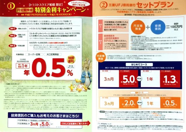 三菱UFJ信託銀行 _年05DM