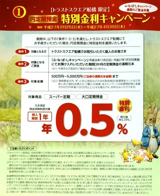 三菱UFJ信託銀行 _年05DM2