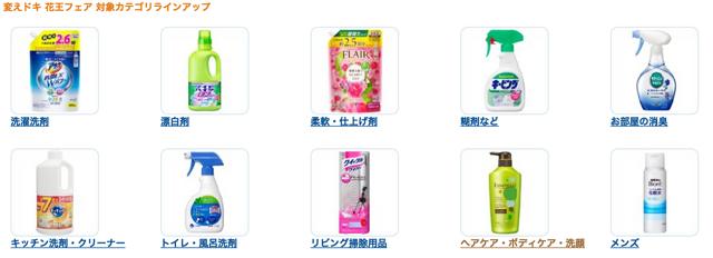 春の変えドキ 花王フェア 500円OFF