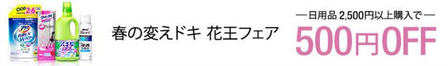春の変えドキ 花王フェア 500円OFF_2