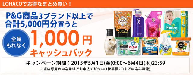 PG1000円CB