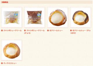 銀座コージーコーナー_シュークリームの日