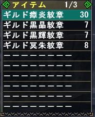 0316紋章