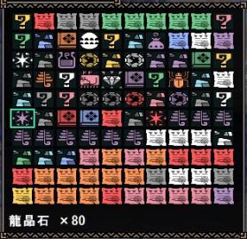 0506龍晶石