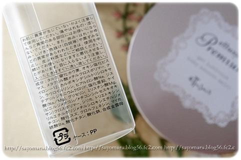 sayomaru14-343.jpg