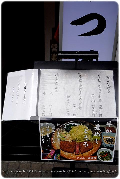 sayomaru14-394.jpg