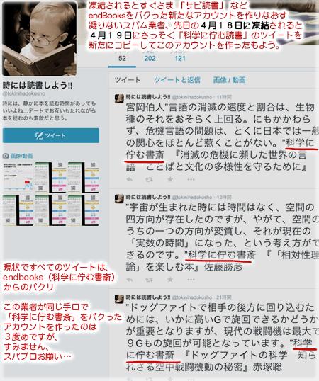 2015-04-22toki-spam.png