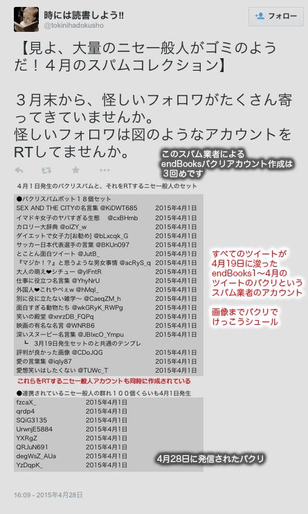 2015-04-29pakuri-1.png