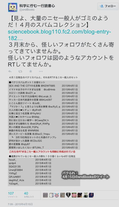 2015-04-29pakuri-2.png