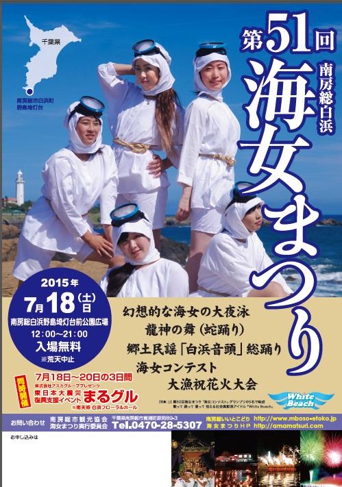 海女祭り 2015