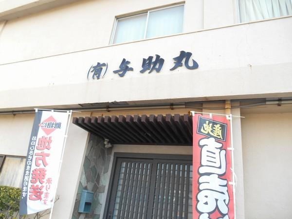 Yosukemaru1.jpg