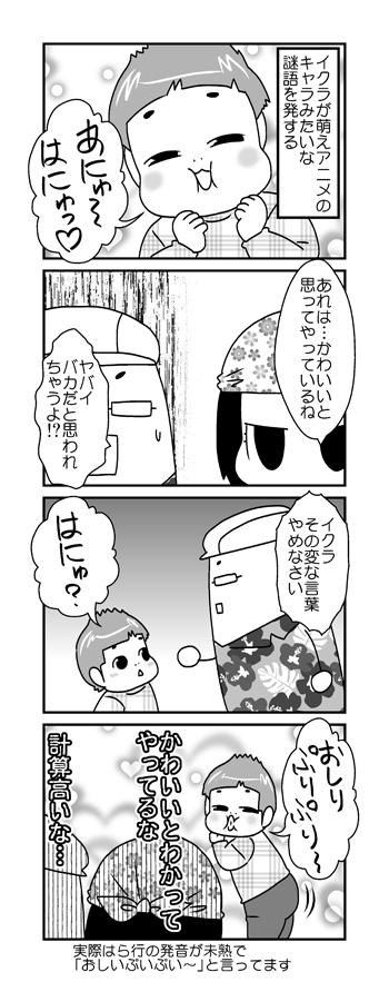 ブログ_20150131