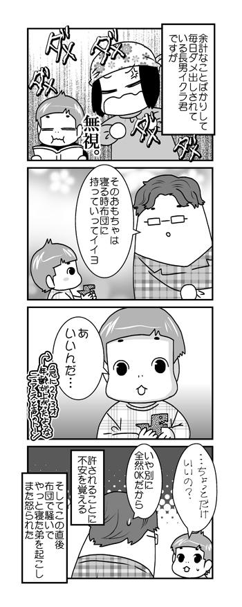 ブログ_201500301