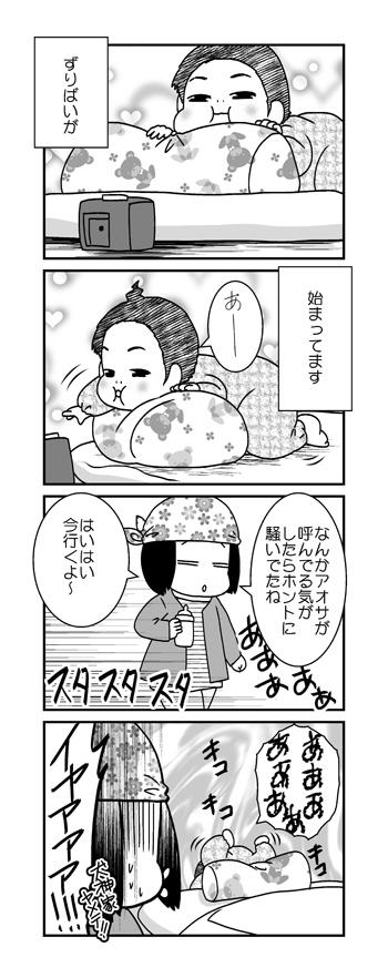 ブログ用_20150405