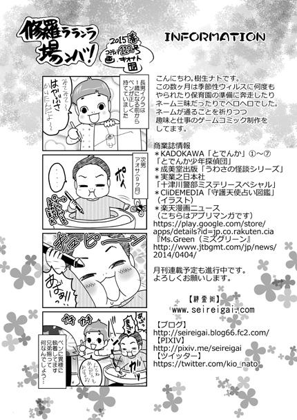 ブログ用_20150505