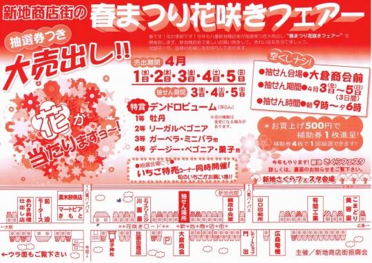 花咲きフェアーチラシ2015