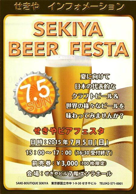 sekiya beer festa