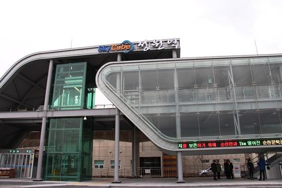 141219suncheon (3)