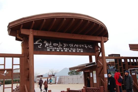 141219suncheon (11)