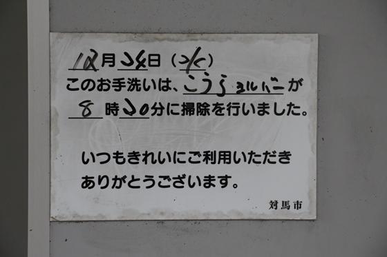 141223tusima4 (15)