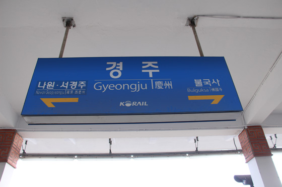 150104kyonju (1)