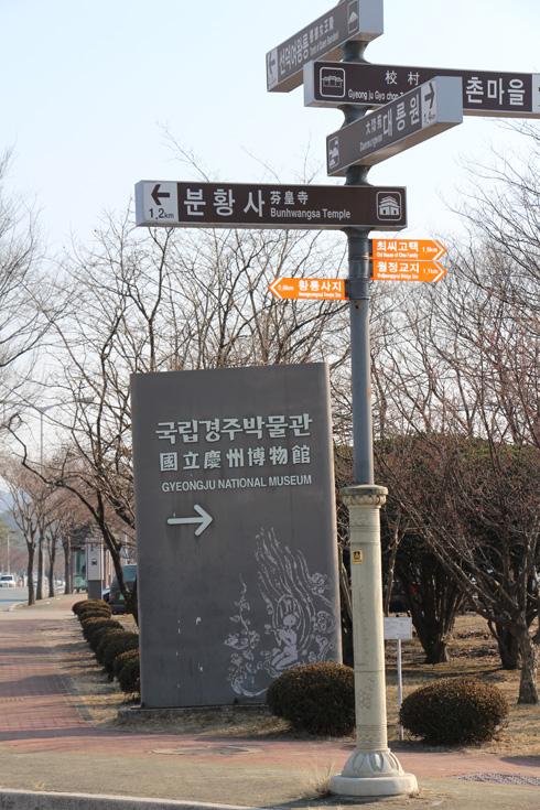 150104kyonju (14)