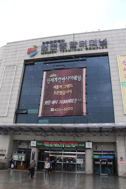 150209incheon (2)