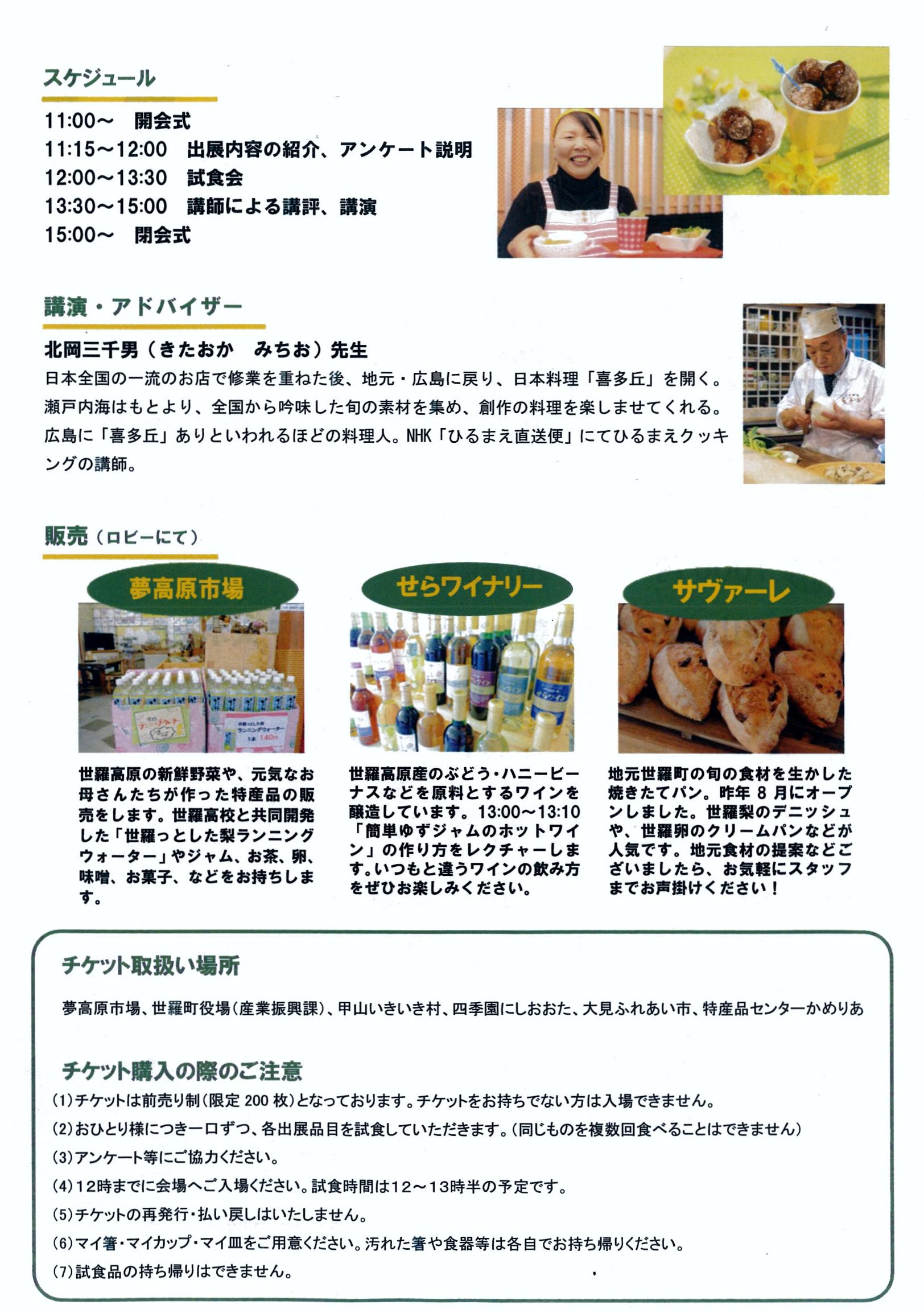 せらスローフードフェスタ02