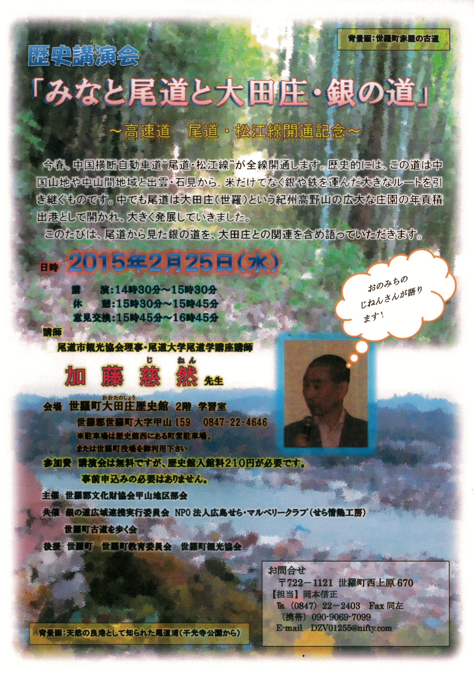 20150225歴史講演会