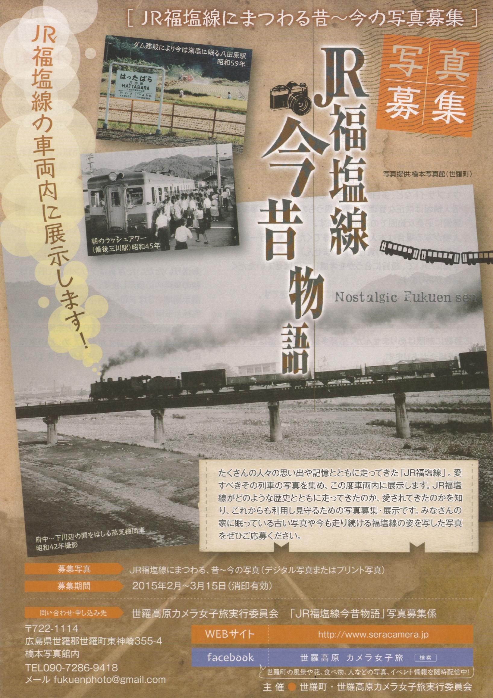 20150315JR福塩線今昔物語1