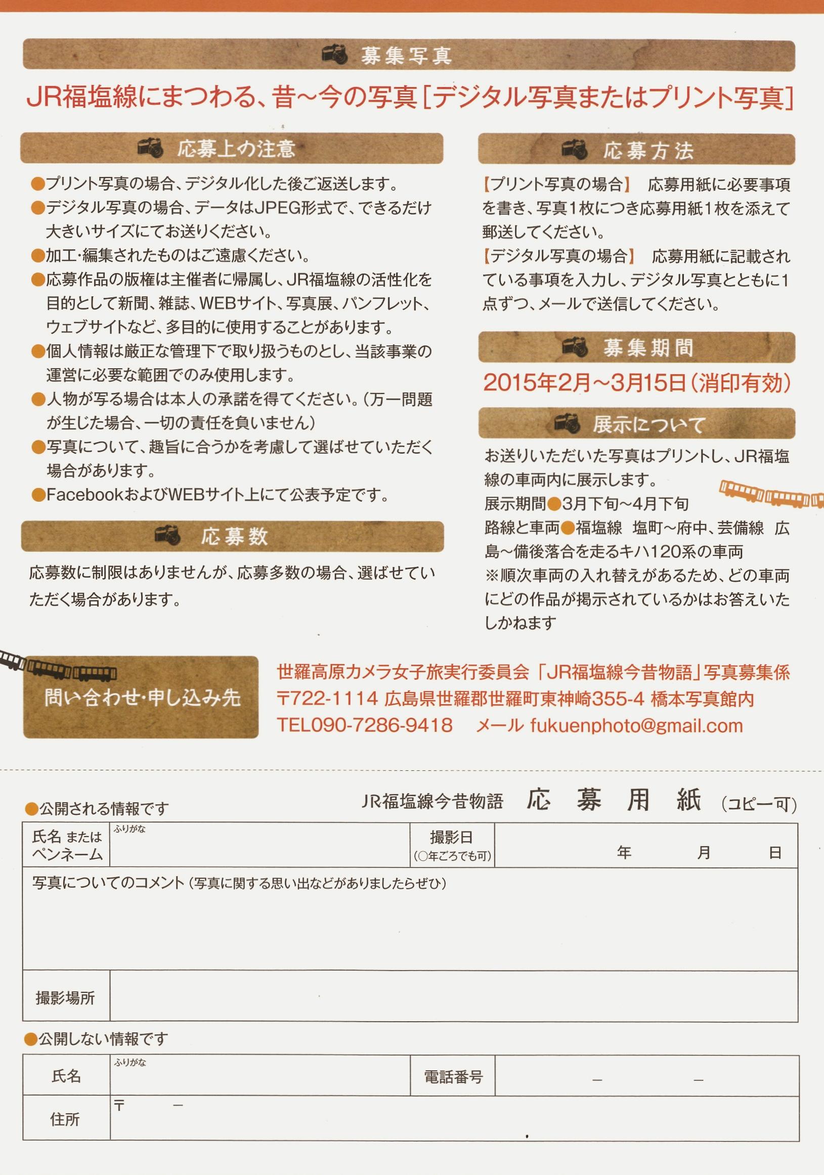 20150315JR福塩線今昔物語2
