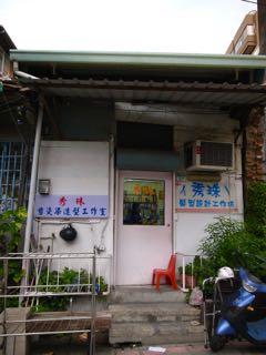 台南の床屋