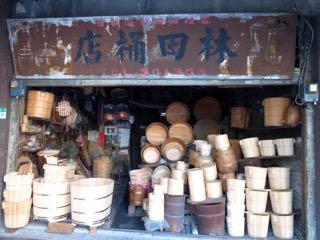 台北の桶屋